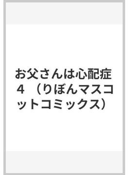 お父さんは心配症 4 (りぼんマスコットコミックス)(りぼんマスコットコミックス)