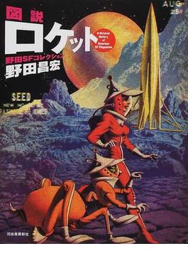 図説ロケット A pictorial history of American SF magazines
