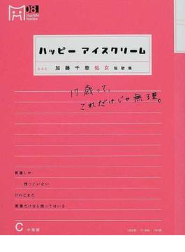 ハッピーアイスクリーム 17歳って、これだけじゃ無理。 加藤千恵処女短歌集