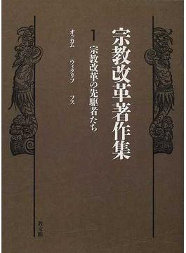 宗教改革著作集 1 宗教改革の先駆者たち