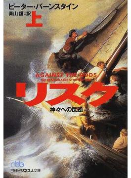 リスク 神々への反逆 上(日経ビジネス人文庫)