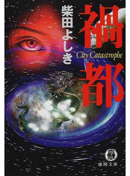 禍都 City catastrophe(徳間文庫)