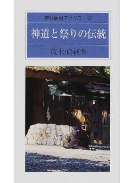 神道と祭りの伝統