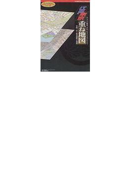 江戸東京重ね地図 CD-ROM Book for Windows あなたの職場、学校、住まいの昔がわかる