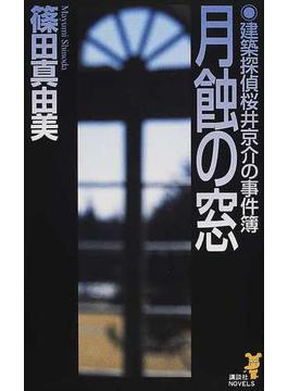 月蝕の窓(講談社ノベルス)