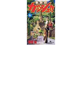 金色のガッシュ!!(少年サンデーコミックス) 33巻セット(少年サンデーコミックス)