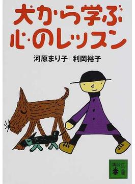 犬から学ぶ心のレッスン(講談社文庫)