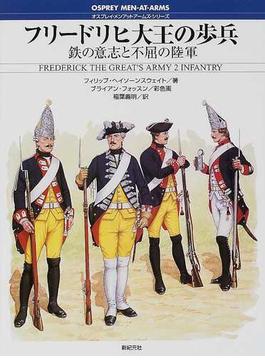 フリードリヒ大王の歩兵 鉄の意志と不屈の陸軍