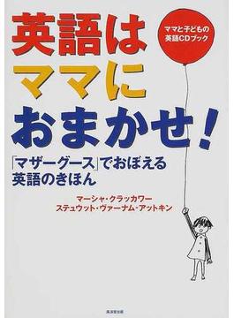 英語はママにおまかせ! 「マザーグース」でおぼえる英語のきほん ママと子どもの英語CDブック