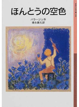 ほんとうの空色(岩波少年文庫)