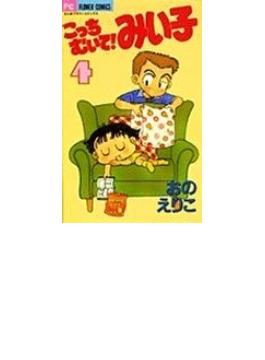 こっちむいて!みい子 4 (ちゃおフラワーコミックス)(ちゃおコミックス)
