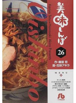美味しんぼ 26(小学館文庫)
