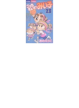 こっちむいて!みい子(ちゃおフラワーコミックス) 30巻セット