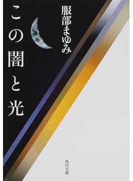 この闇と光(角川文庫)