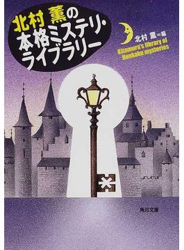 北村薫の本格ミステリ・ライブラリー(角川文庫)