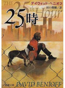 25時(新潮文庫)