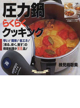 圧力鍋らくらくクッキング 早い!簡単!省エネ!〈煮る、炊く、蒸す〉の得意料理が101品! (マイライフシリーズ特別版 お料理塾シリーズ)の表紙