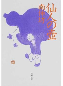 仙人の壺 (新潮文庫)(新潮文庫)