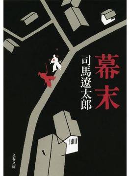 幕末 新装版(文春文庫)
