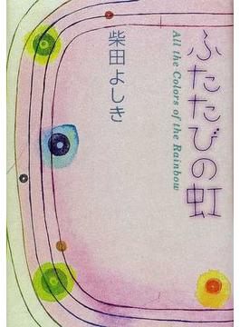 ふたたびの虹 推理小説