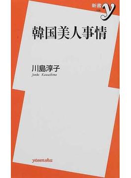 韓国美人事情 (新書y)の表紙