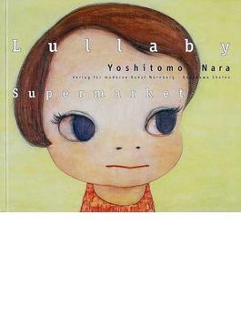 lullaby supermarketの通販奈良 美智 紙の本