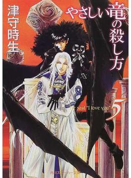 やさしい竜の殺し方 5(角川スニーカー文庫)