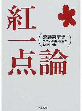紅一点論 アニメ・特撮・伝記のヒロイン像