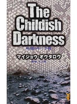 暗闇の中で子供(講談社ノベルス)