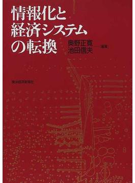 情報化と経済システムの転換
