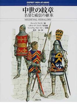 中世の紋章 名誉と威信の継承