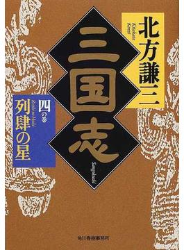 三国志 4の巻 列肆の星(ハルキ文庫)
