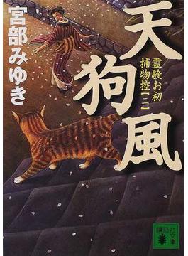 天狗風(講談社文庫)