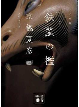 鉄鼠の檻 文庫版(講談社文庫)
