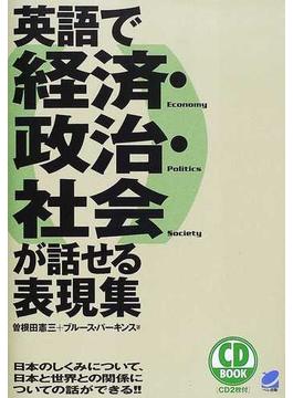 英語で経済・政治・社会が話せる表現集 日本のしくみについて、日本と世界との関係についての話ができる!! (CD book)の表紙