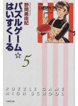パズルゲーム☆はいすくーる 第5巻(白泉社文庫)
