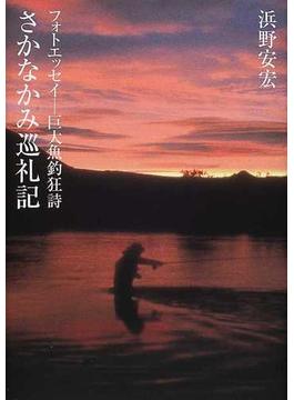 さかなかみ巡礼記 フォトエッセイ−巨大魚釣狂詩