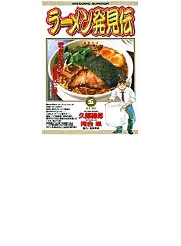 ラーメン発見伝 5 (ビッグコミックス)(ビッグコミックス)