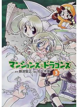 マンションズ&ドラゴンズ 3 (Gum comics)(Gum comics)