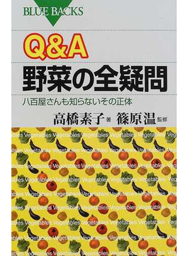 Q&A野菜の全疑問 八百屋さんも知らないその正体(ブルー・バックス)