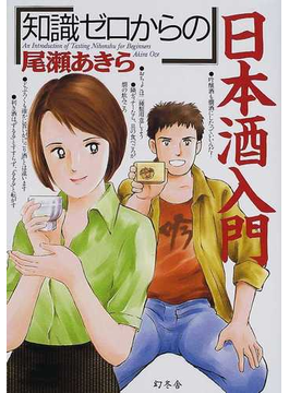 「知識ゼロからの」日本酒入門