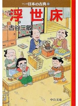 マンガ日本の古典 30 浮世床(中公文庫)
