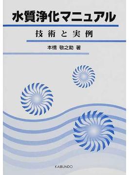 水質浄化マニュアル 技術と実例