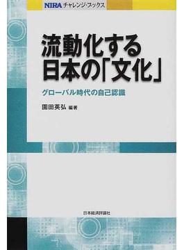 流動化する日本の「文化」 グローバル時代の自己認識