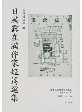 日本植民地文学精選集 復刻 023満洲編9 日満露在満作家短篇選集