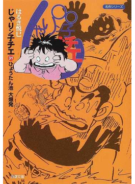 じゃりン子チエ 31 ひょうたん池大爆発(双葉文庫)