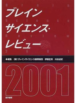 ブレインサイエンス・レビュー 2001