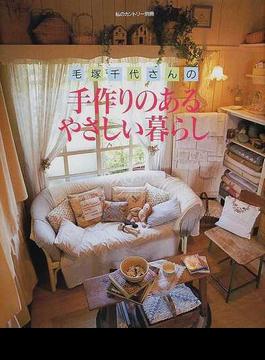毛塚千代さんの手作りのあるやさしい暮らし