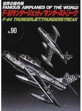 世界の傑作機 No.90 リパブリックF−84サンダージェット/サンダーストリーク