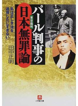 パール判事の日本無罪論(小学館文庫)